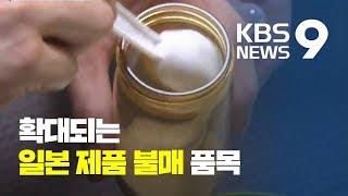 육아·취미용품까지…일본 불매 운동 확산  KBS뉴스Ne…