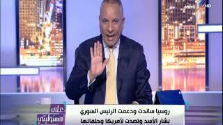 أحمد موسى يشرح الفرق بين الروسي والأمريكي.«.الروسي صاحب صاحبة..والأمريكي بيبيع صاحبة»