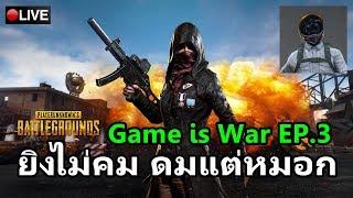 [แข่ง] PUBG แจกเงิน 500,000 บาท Game is War EP.3