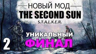 РЕЛИЗ! ► STALKER: THE SECOND SUN ► ФИНАЛ