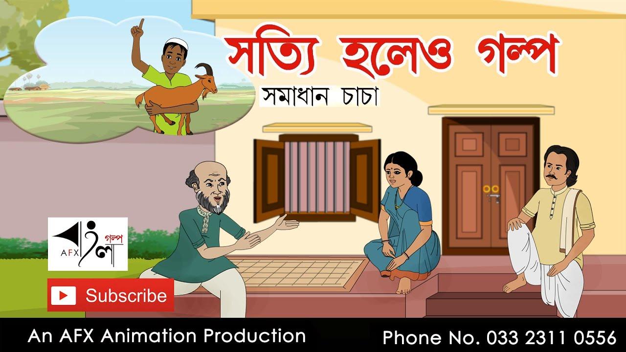 Satti holeo Galpo| বাংলা কার্টুন