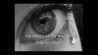 যদি একবার বলতে, কথা সহজেই আসে না, Jodi Ekbar Bolte kobita Sad Kobita Poems Of Love