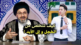 متصل أنا خجول ولا أثق بنفسي | السيد رشيد الحسيني