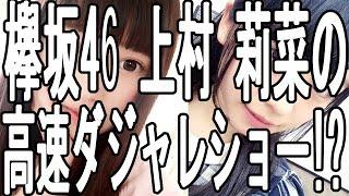 欅坂46 メンバー 上村 莉菜の高速ダジャレショー!? 欅坂46 公式HP http://www.keyakizaka46.com/ 【関連動画】 メンバー公式ブログがオープン!
