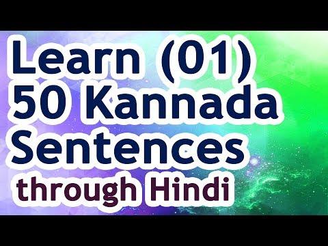 50 Kannada Sentences (01) - Learn Kannada through Hindi