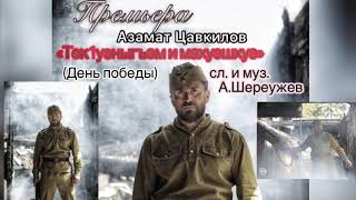 Азамат Цавкилов   Тек1уэныгъэм и махуэшхуэ День Победы