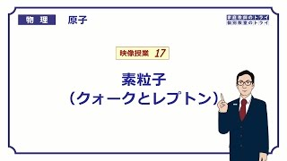 【高校物理】 原子17 クォークとレプトン (16分)