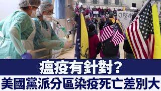 瘟疫有針對?美國黨派分區染疫死亡差別大|新唐人亞太電視|20200524