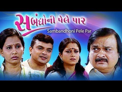 Sambandhoni Pele Par - Best Gujarati Family Natak Full 2017 - Arvind Vaidya, Falguni Dave , Kukul