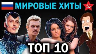 ТОП 10 Самых Известных Русских Песен в Мире | Самые популярные хиты и мемы за рубежом