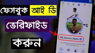 Facebook Id verification Bangla 2019।। How to get blue verification badge ।। Facebook update 2019