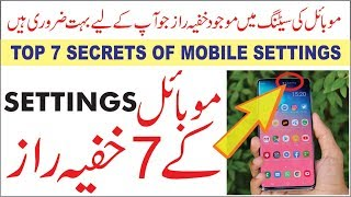 Top 7 Hidden Settings and Tricks of Android Mobile Phone