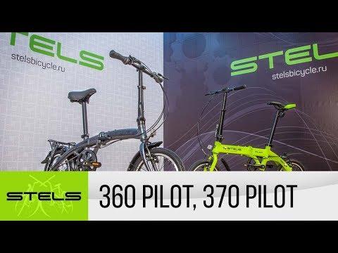 STELS Pilot 360 и STELS Pilot 370 - обзор Cуперкомпактных складных велосипедов