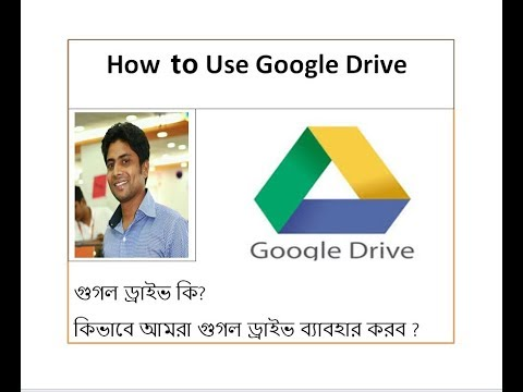 How To Use Google Drive thumbnail