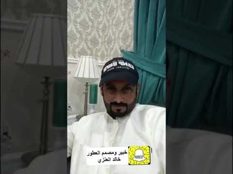 17211ef62 حقيقة المثبت الخاص للعطور والبخور مع خبيرالعطور خالد العنزي snap : K9932