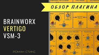 Brainworx Vertigo VSM-3. Детальна інструкція з використання плагіна (Р. Стікс)