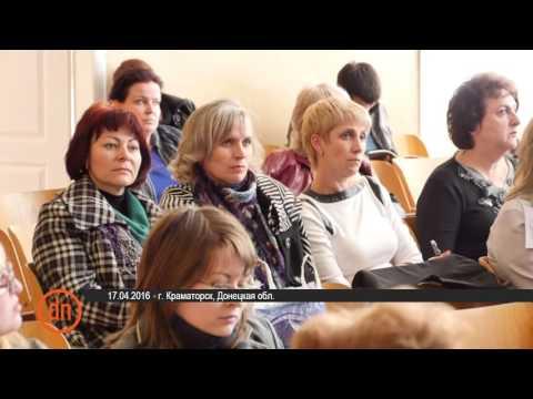 В Донецкой области прошел форум института национальной памяти