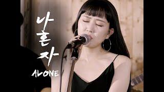 씨스타(SISTAR) - 나 혼자(ALONE) / Cover by. 묵은지밴드 Moogeunji Band