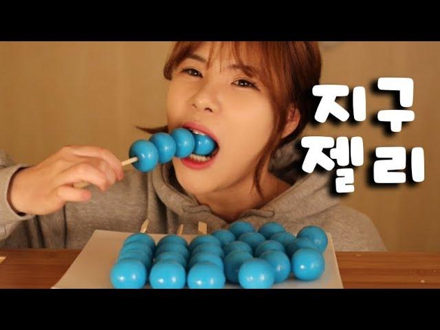 428 떵순이의 지구젤리 먹방~!!  리얼사운드 social eating Mukbang(Eating Show)