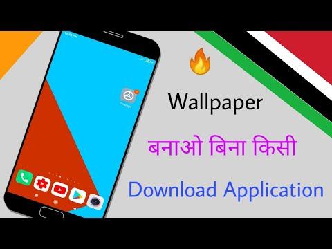 how-to-make-3d-wallpaper-on-android-phone- -3d-wallpaper- -3d-wallpaper-kaise-banaye-mobile-se