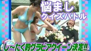 悩ましクイズバトル 夏目理緒 検索動画 5