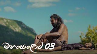 Mahapolowa | Episode 03 - (2020-12-27) | ITN Thumbnail
