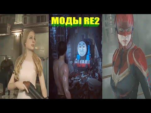 САМЫЕ КРУТЫЕ МОДЫ ДЛЯ RESIDENT EVIL 2 REMAKE