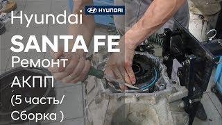 Ремонт коробки передач на Hyundai SANTA FE (5 часть)
