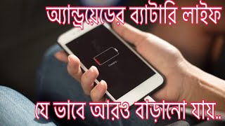 How to increase battery life on Android [Bangla] [Android tips bangla 2018]