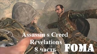 Assassin s Creed Revelations 8 часть