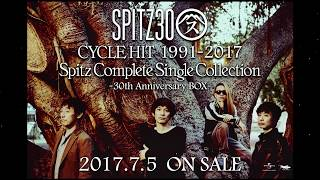 スピッツ『CYCLE HIT 1991-2017 Spitz Complete Single Collection -30th Anniversary BOX-』ティザー映像・2