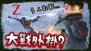【World War Z#2】😨這麼快有外掛!?多人模式「大戰外掛」精華!w/ CAMMAN