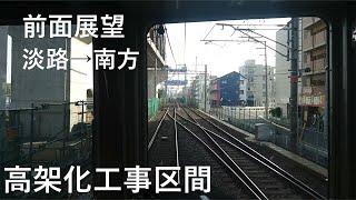 【三角定規GWの阪急SP#5】【前面展望】淡路→南方 3300系普通 【高架化工事区間】