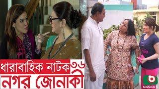 Bangla funny Natok   Nagar Jonaki   EP - 36   Raisul Islam Asad, Intekhab Dinar, Jenny