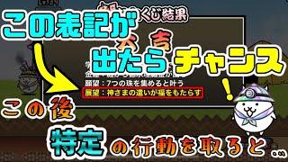 【にゃんこ大戦争】ガマトト探検隊に『いなり』を即加入させる方法【小ネタ】