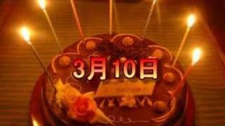 3月10日生まれの人のためのお誕生日おめでとうムービーです。
