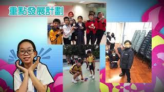 Publication Date: 2020-09-10 | Video Title: 學校簡介-總集