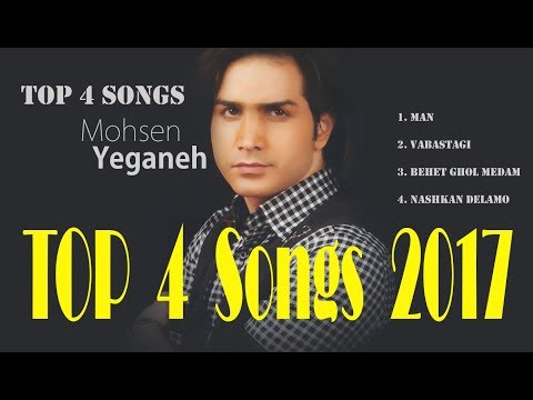Mohsen Yeganeh  New Best Top 4 2017  محسن یگانه