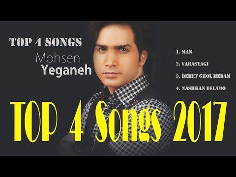 Mohsen Yeganeh - New Best Top 4 2017 - محسن یگانه