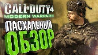 Пасхальный обзор Call of Duty 4: Modern Warfare (2007)