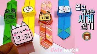 [창작] 만들기여왕 종이접기, 시계 종이접기, 시계 접…