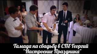Тамада на свадьбу в СПб