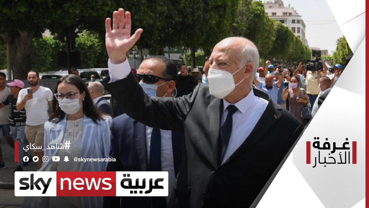 تونس.. تغيير واضح في لهجة النهضة بشأن قرارات سعيّد | #غرفة_الأخبار  - نشر قبل 3 ساعة