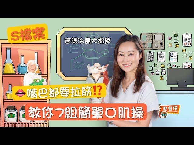 【S File】言語治療大揭秘:嘴巴都要拉筋?教你7組簡單口肌操