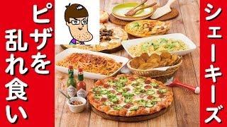 【食べ放題】シェーキーズでピザを乱れ食い! thumbnail