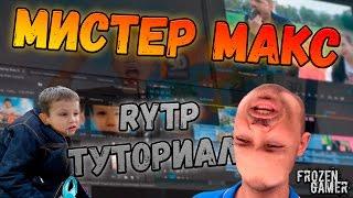 Мистер Макс RYTP  - Как создавался | Туториал