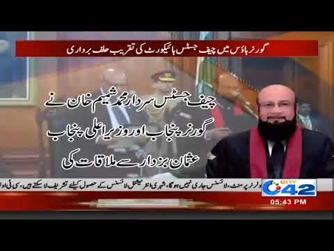 Chief Justice Lahore High Court Oath taking Ceremony | City 42