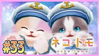 【実況】旅立ちの決意【ネコトモ】#33