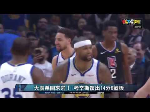 愛爾達電視20190119│【大表弟回來了!】NBA考辛斯重磅回歸 狂勇五虎合體衝連霸
