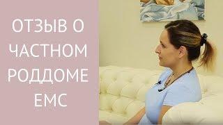 Отзыв о ведении беременности и родах в EMC